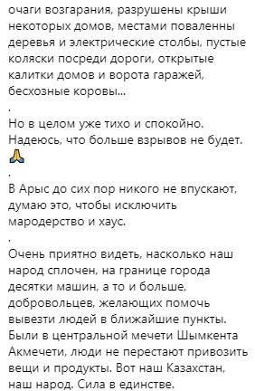 Картина, конечно, ужасная: город словно вымер, - в Казахстане сообщили о двух погибших и 59 пострадавших в результате взрывов на военном арсенале 02