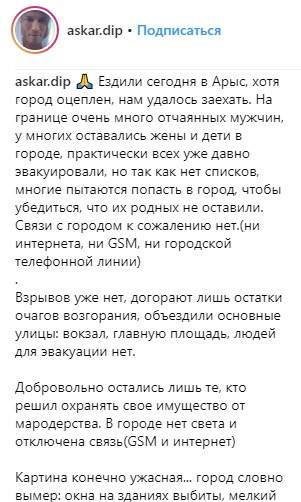 Картина, конечно, ужасная: город словно вымер, - в Казахстане сообщили о двух погибших и 59 пострадавших в результате взрывов на военном арсенале 01