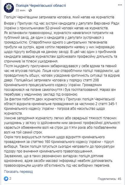 Полиция задержала мужчину, напавшего на журналистов во время предвыборной акции в Прилуках 01