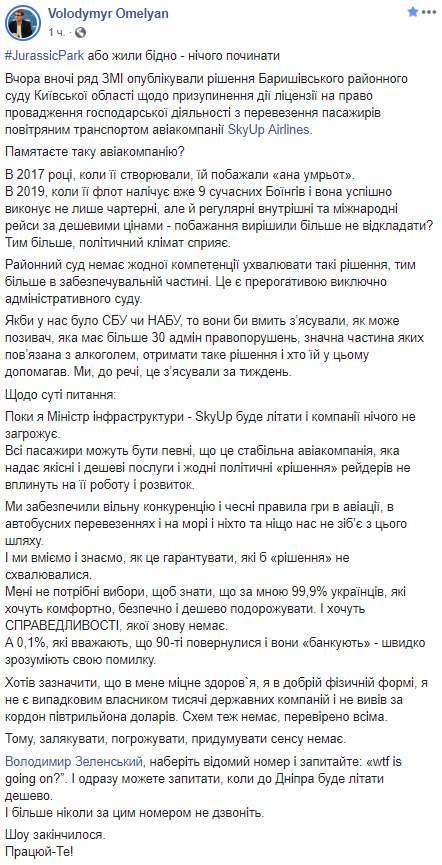 Райсуд на Киевщине запретил SkyUp перевозить пассажиров. Омелян пообещал, что авиакомпания продолжит работать 01