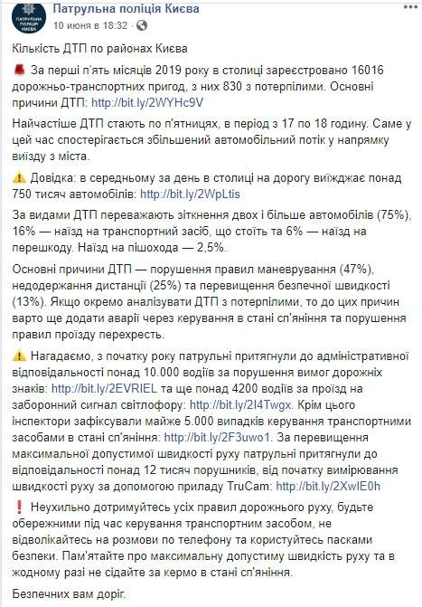 С начала года в Киеве произошло более 16 тысяч ДТП. Больше всего - в Голосеевском районе, - патрульная полиция 02
