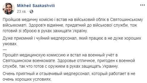 Саакашвили встал на учет в Святошинском военкомате: Готов с оружием в руках защищать Украину 04
