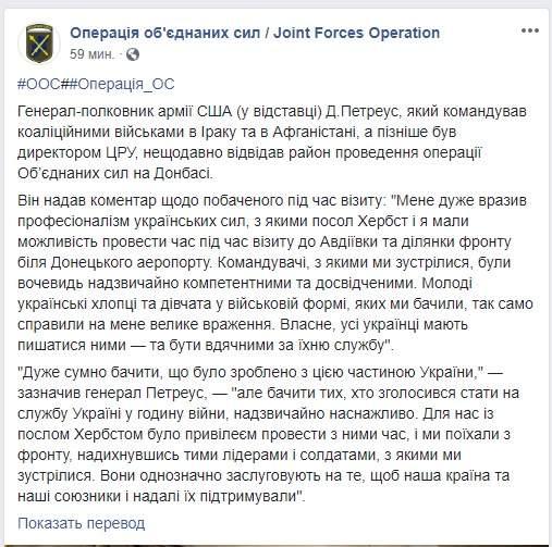 Меня очень поразил профессионализм украинских сил, - генерал США Петреус посетил район проведения ООС 08