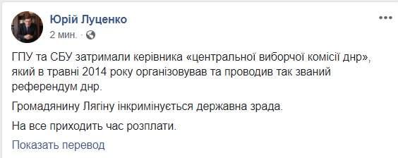 ГПУ и СБУ задержали главу ЦИК Лягина, организовавшего в мае 2014 г. псевдореферендум ДНР, - Луценко 02