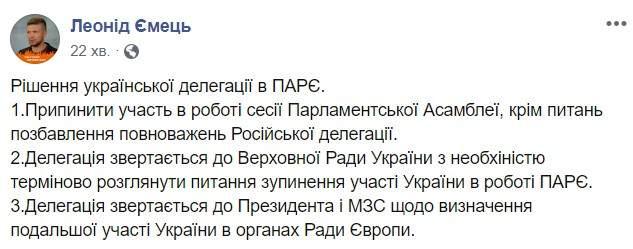 Украинская делегация прекращает участие в работе сессии ПАСЕ, - Емец 01