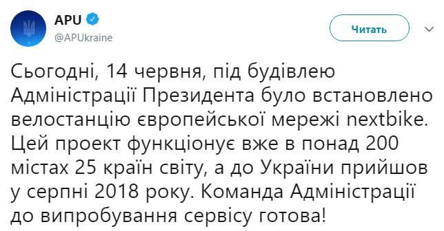 Под Администрацией Президента на Банковой установили станцию велопроката 02