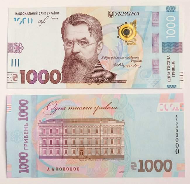 НБУ вводит в обращение банкноты 1000 гривен с 25 октября 01