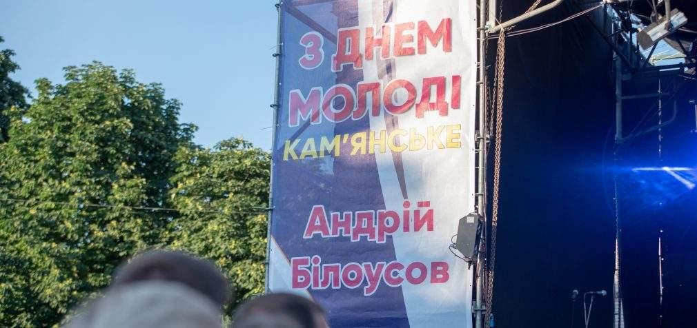 У Кам'янському День молоді відзначили святковим концертом
