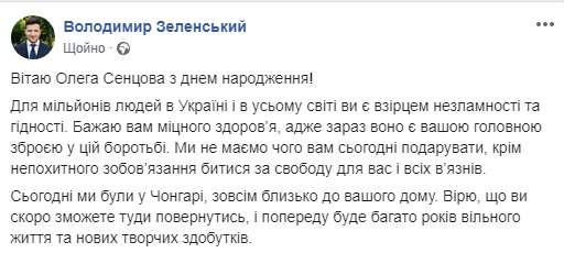 Нам нечего сегодня подарить, кроме обязательства бороться за свободу для вас и всех заключенных, - Зеленский поздравил Сенцова с днем рождения 01