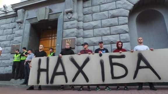 В Киеве возле здания СБУ прошла акция Когда сядет Медведчук? 08