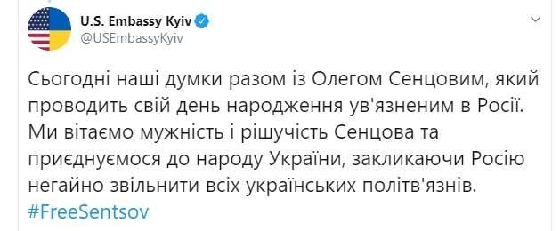 США призывают РФ немедленно освободить всех украинских политзаключенных, - посольство 01