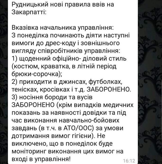 Выполнение указа президента о борьбе с контрабандой новый начальник СБУ в проблемном Закарпатье начал с введения дресс-кода и запрета носить бороды 01