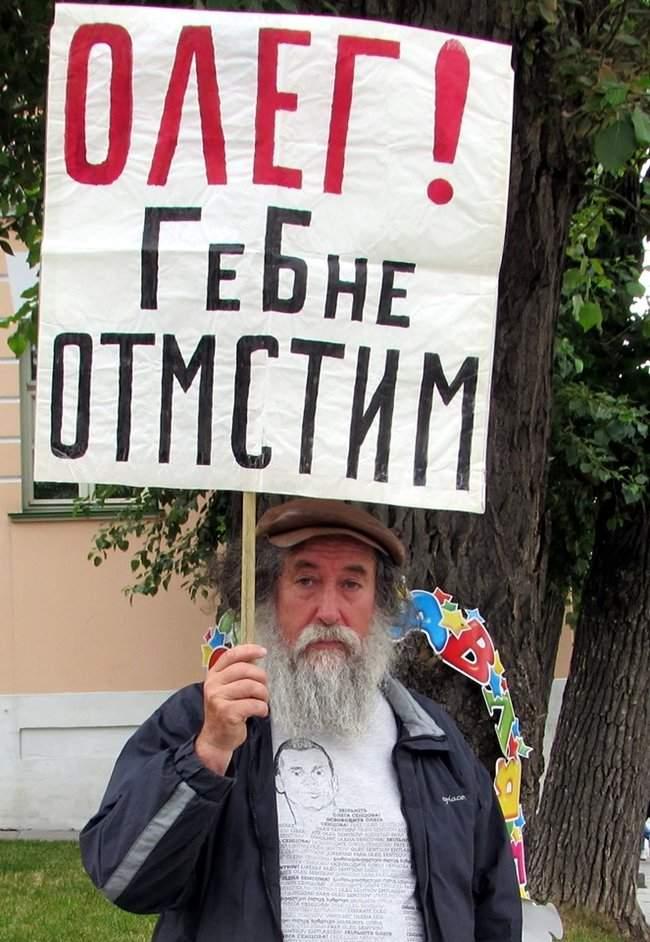 Одиночные пикеты с требованием освободить Сенцова прошли в Москве 13