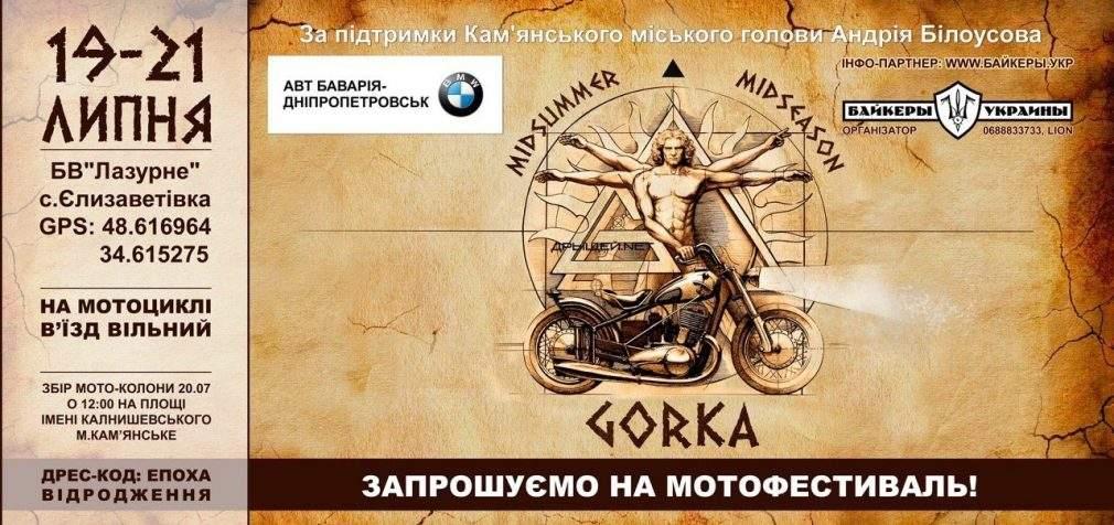 В Кам'янському стартує байкер-фест