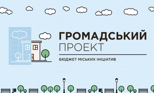 Жителів Кам'янського запрошують взяти участь у реформуванні Бюджету участі