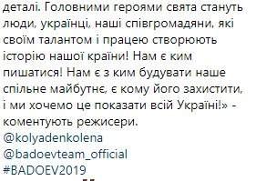 Мы хотим добавить немного зрелищности, - режиссерами шествия на День Независимости в Киеве стали Бадоев и Коляденко 13