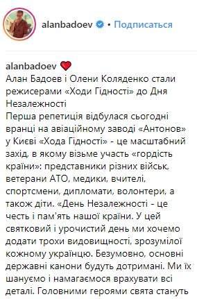 Мы хотим добавить немного зрелищности, - режиссерами шествия на День Независимости в Киеве стали Бадоев и Коляденко 12