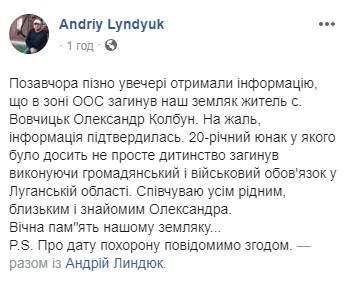 20-летний украинский воин Александр Колбун погиб в зоне ООС в ночь на 15 августа 02