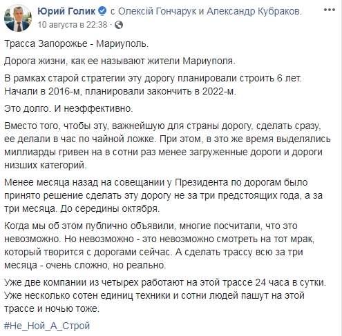 Ремонт трассы Запорожье-Мариуполь будет завершен в середине октября, - Голик 01