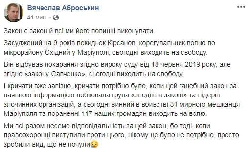 Корректировщик обстрела Мариуполя выходит на свободу по закону Савченко, - Аброськин 01