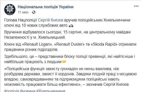 Князев вручил полицейским Хмельнитчины ключи от 18 новых служебных автомобилей 06
