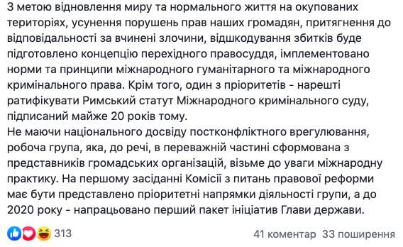 При возвращении Донбасса и Крыма будет применяться переходное правосудие, - Рябошапка 02