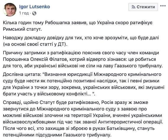 Если Украина ратифицирует Римский статут, наши защитники могут оказаться на скамье подсудимых Гаагского трибунала, - Игорь Луценко 01