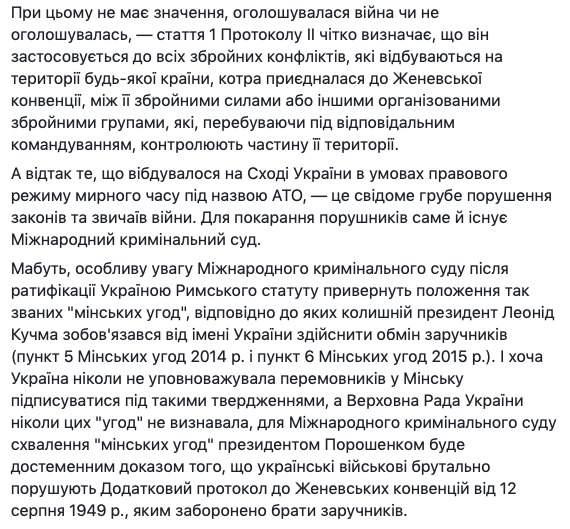 Если Украина ратифицирует Римский статут, наши защитники могут оказаться на скамье подсудимых Гаагского трибунала, - Игорь Луценко 02