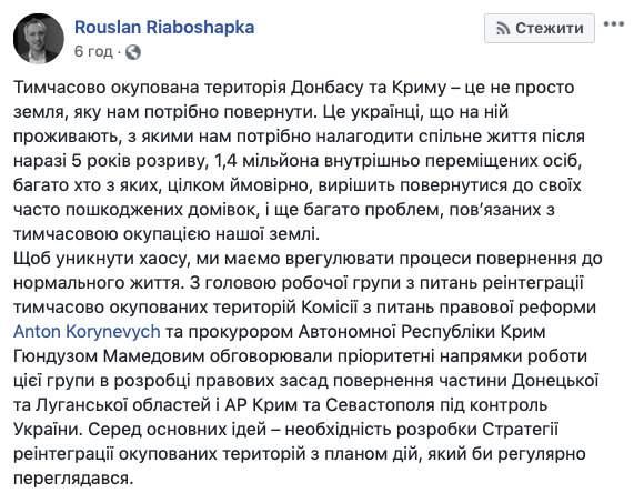 При возвращении Донбасса и Крыма будет применяться переходное правосудие, - Рябошапка 01