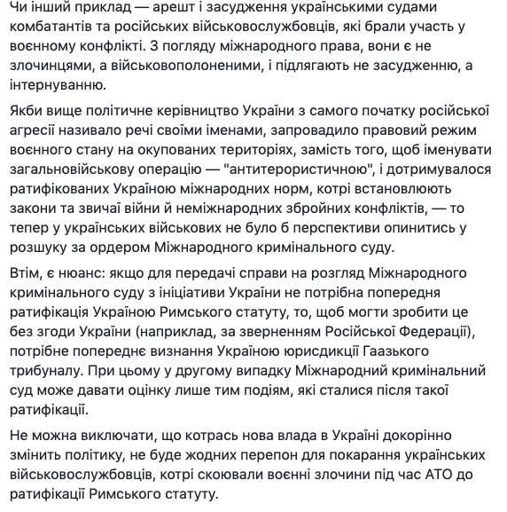 Если Украина ратифицирует Римский статут, наши защитники могут оказаться на скамье подсудимых Гаагского трибунала, - Игорь Луценко 03