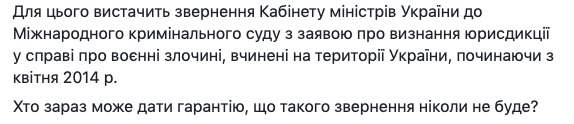 Если Украина ратифицирует Римский статут, наши защитники могут оказаться на скамье подсудимых Гаагского трибунала, - Игорь Луценко 04