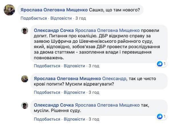 Нардепов Сюмар и Сочку вызвали на допрос в ГБР по делу об узурпации власти 01