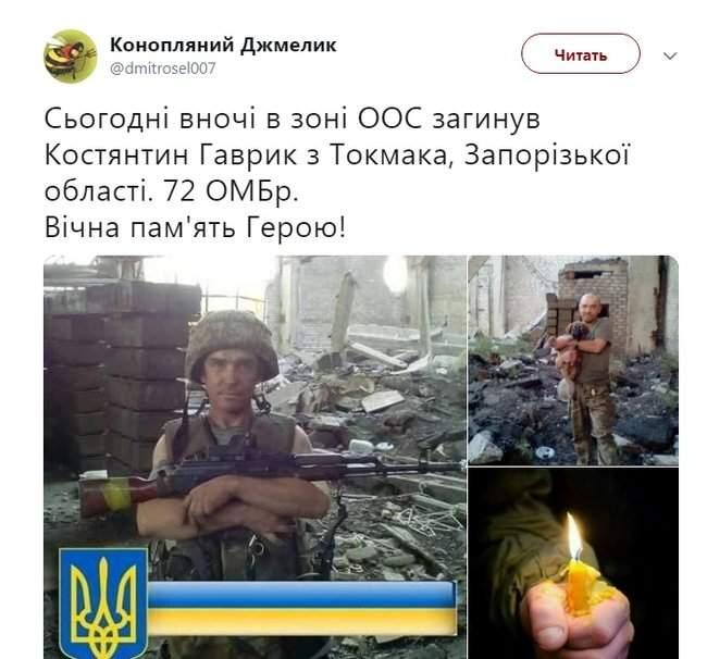 Воин 72-й ОМБр Константин Гаврик погиб вследствие обстрела наемников РФ в ночь на 15 августа на Донбассе, - соцсети 03