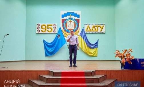 У Кам'янському ДДТУ відбулося святкове посвячення в студенти