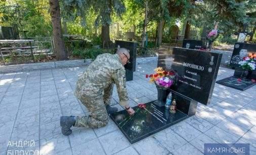 У Кам'янському вшанували пам'ять захисників України