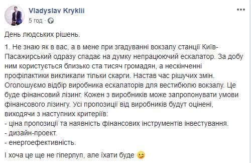 Не гиперлуп, но ехать будет, - Криклий пообещал новые эскалаторы на Центральном железнодорожном вокзале в Киеве 01