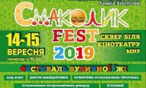 На День народження міста в Кам'янському пройде смачний фестиваль