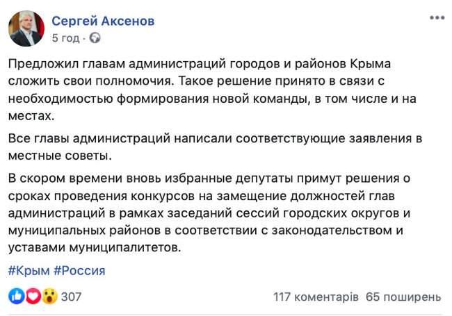 Главы оккупационных администраций городов и районов Крыма подали в отставку 01