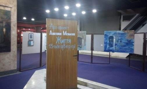 В музеї Кам'янського відкрилась унікальна виставка: фото