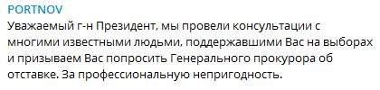Если вы будете чураться моей фамилии, обещаю вам симметричный процесс, - Портнов обратился к новой власти после марафона Зеленского 02