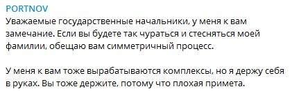 Если вы будете чураться моей фамилии, обещаю вам симметричный процесс, - Портнов обратился к новой власти после марафона Зеленского 01