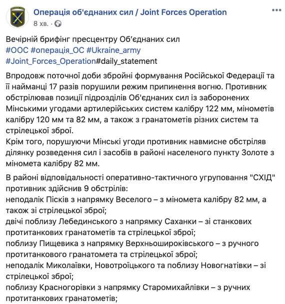 Противник за сутки открывал огонь 17 раз, потерь нет - штаб 01