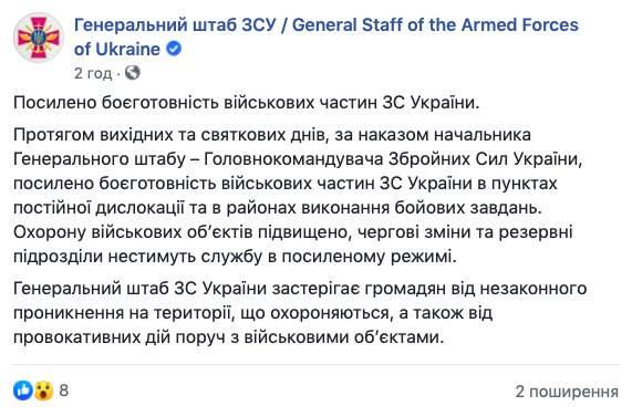 Генштаб ВСУ в связи с праздниками усилил боеготовность воинских частей 01
