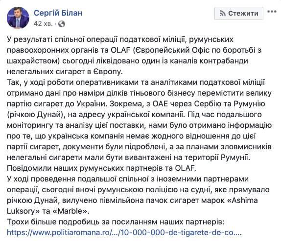 Украинские силовики помогли румынским коллегам ликвидировать крупнейший канал контрабанды сигарет в Европу 01