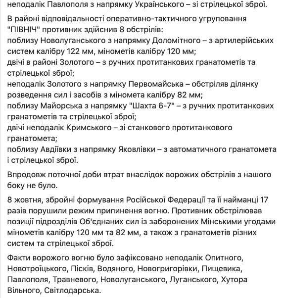 Противник за сутки открывал огонь 17 раз, потерь нет - штаб 02