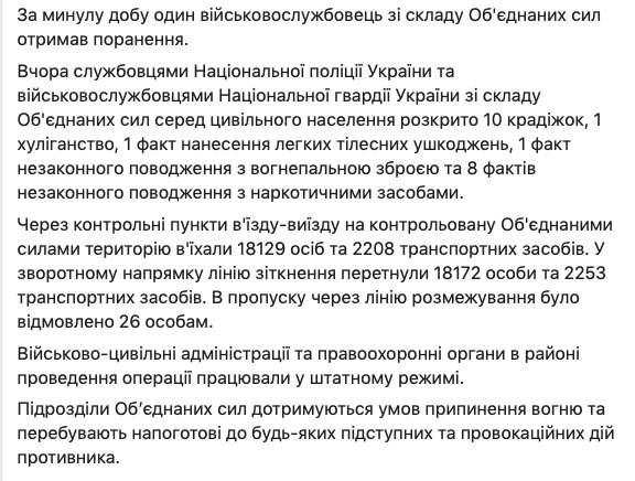 Противник за сутки открывал огонь 17 раз, потерь нет - штаб 03