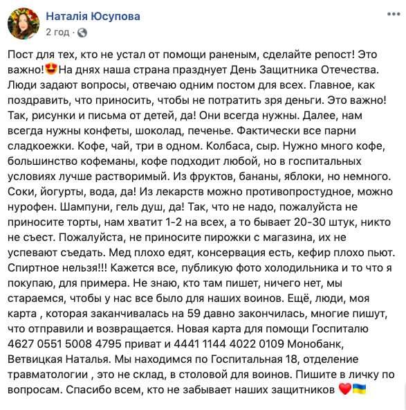 Кофе, шоколад, детские рисунки: волонтер Юсупова рассказала, что лучше принести воинам в госпиталь на День защитника Украины 01