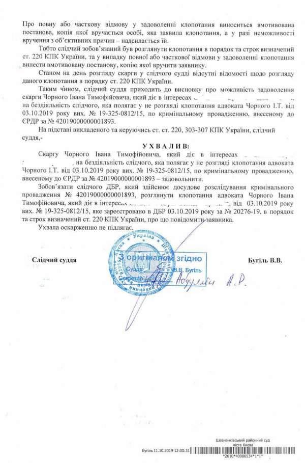 Суд обязал допросить Портнова и Трубу, - адвокат Порошенко Головань 02