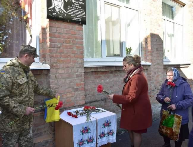 Мемориальную доску погибшему на Донбассе бойцу Юрию Стрельцову открыли на Полтавщине 07