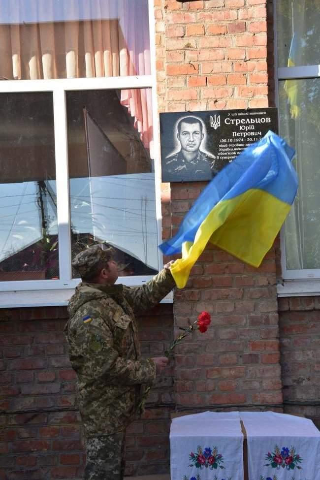 Мемориальную доску погибшему на Донбассе бойцу Юрию Стрельцову открыли на Полтавщине 02